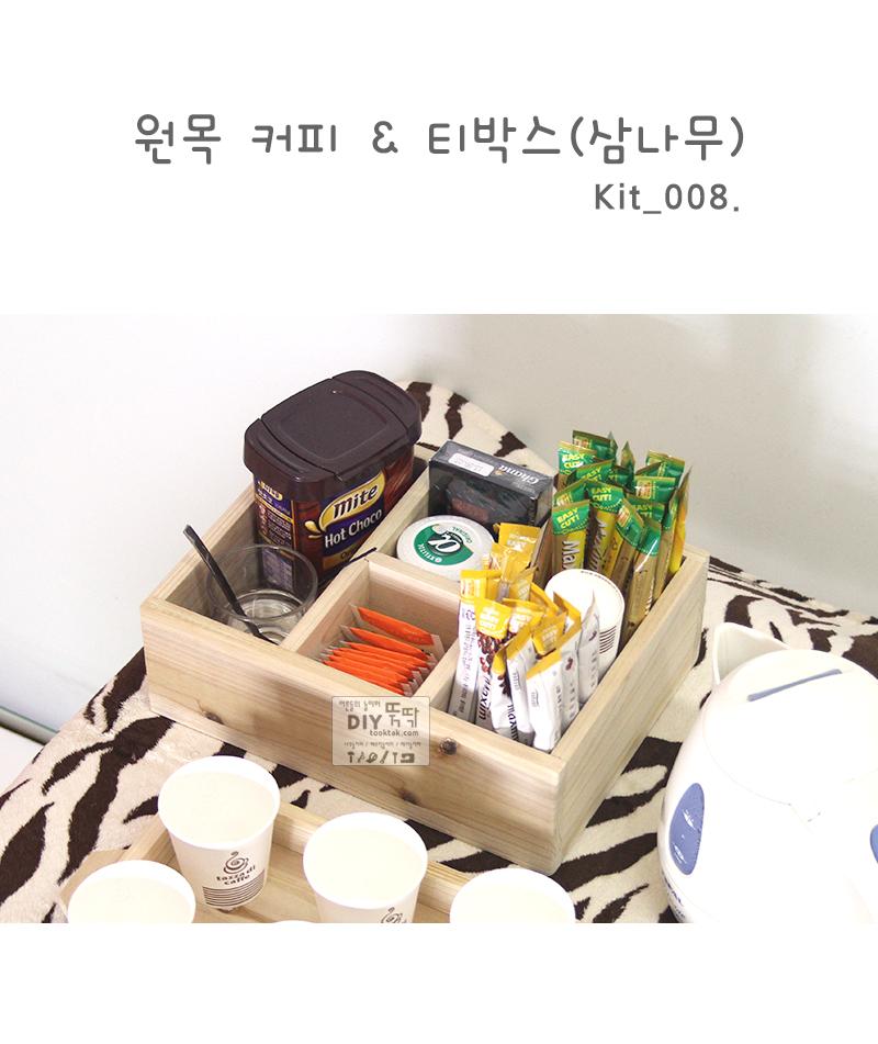 원목 커피 티박스 차정리함 티정리함 커피박스 커피트레이 - 박스인쿠키, 19,000원, 주방수납용품, 바구니